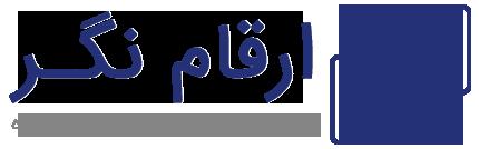 موسسه خدمات حسابداری-خدمات مالیاتی و مشاوره مديريت