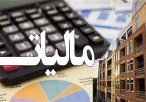 شورای عالی مالیاتی