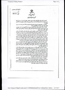 آیین نامه ماده 77 قانون مالیاهای مستقیم