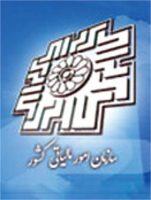 تکالیف مالیاتی سازمان های وابسته به شهرداری