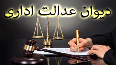 دلایل دیوان عدالت اداری بر رد مالیات تراکنش های بانکی