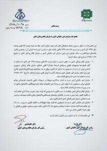 تفاهم نامه سازمان امور مالیاتی کشور با سازمان نظام پزشکی کشور
